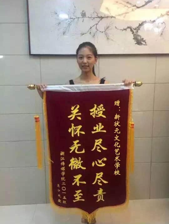 吴伊纯 录取浙江传媒学院