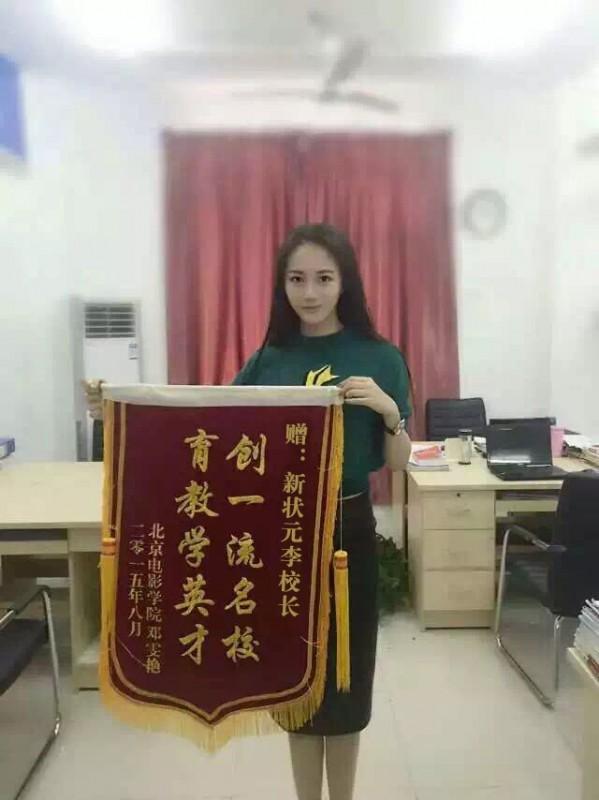 邓雯艳 录取北京电影学院