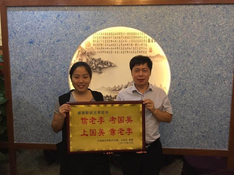 江绍芬 录取中国美术学院