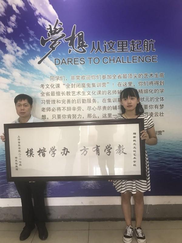 杨欣怡 录取上海音乐学院