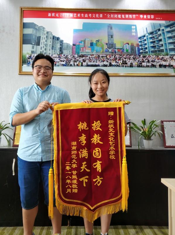 甘熙媛  录取湖南师范大学
