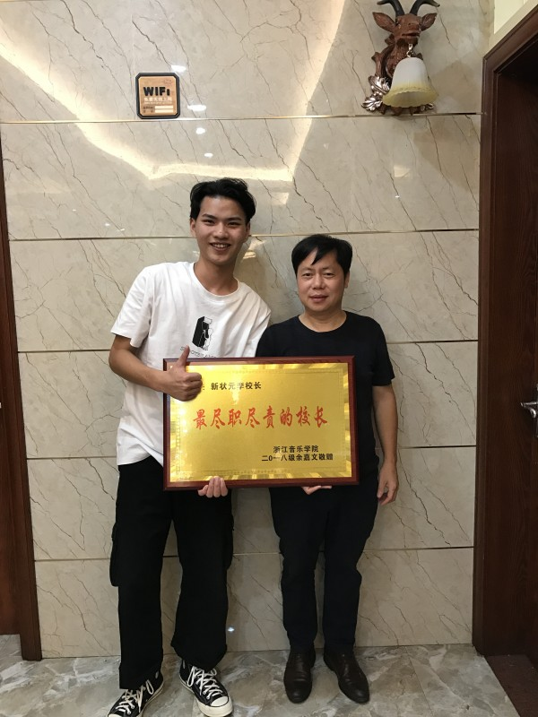 余嘉文  录取浙江音乐学院