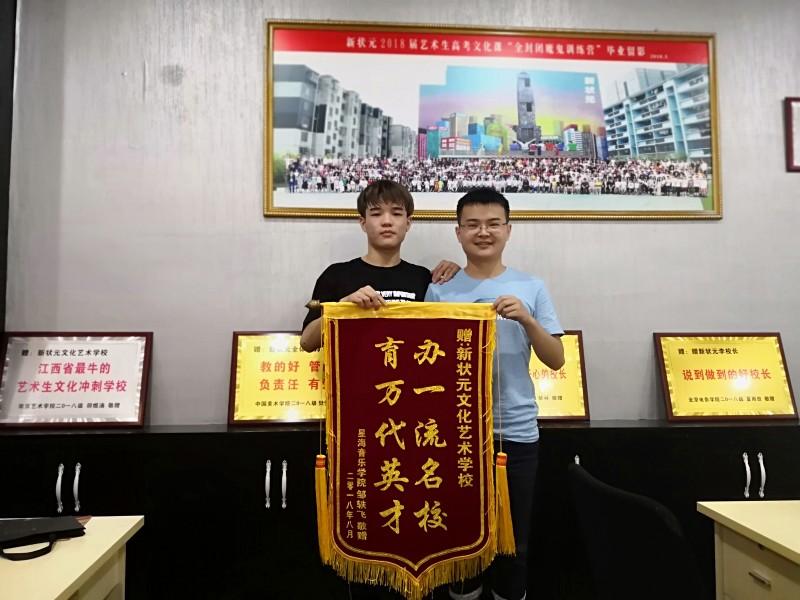 邹轶飞  录取星海音乐学院