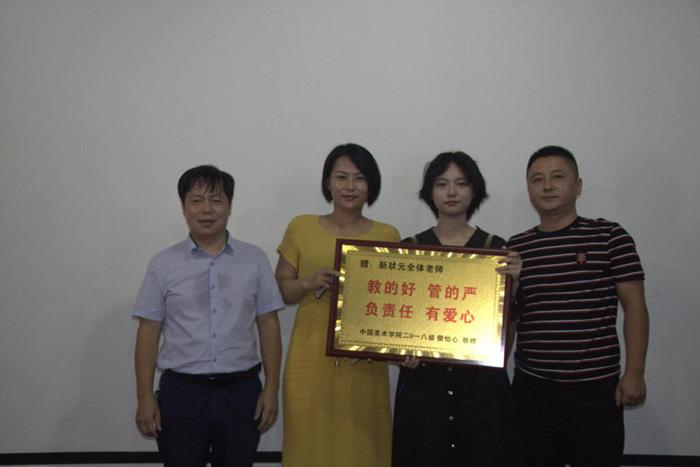 樊怡心 中国美术学院