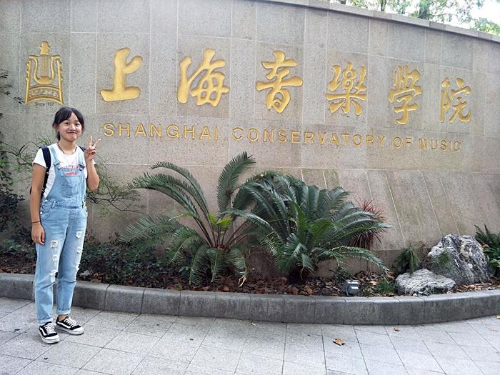 杨欣怡17届上海音乐学院