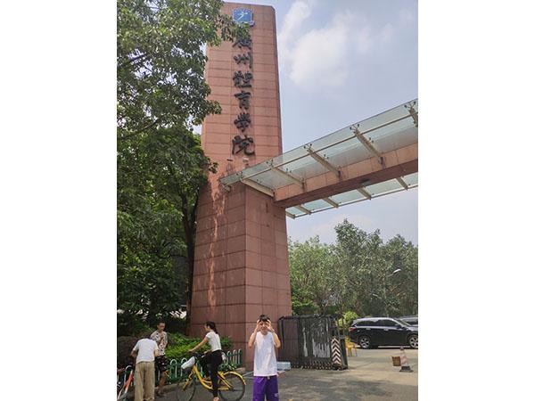 23班舒继善,广州体育学院
