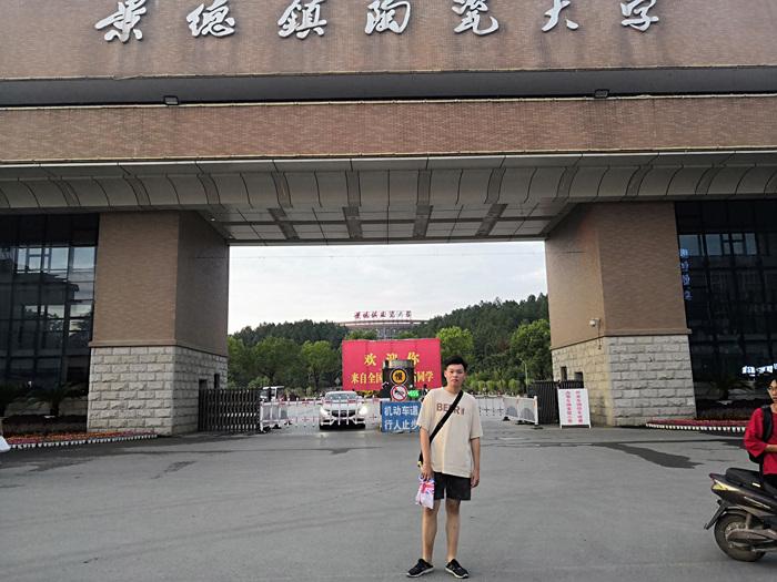 23班曾桢鑫,景德镇陶瓷大学