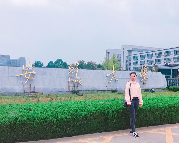 黄熙17届安徽大学