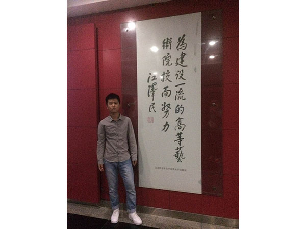 彭隆   中国美术学院