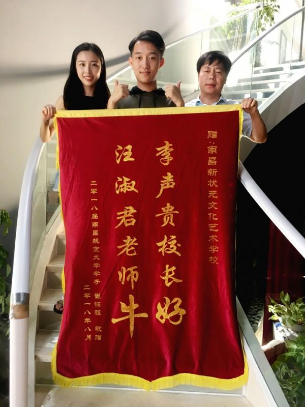 崔钰程  南昌航空大学