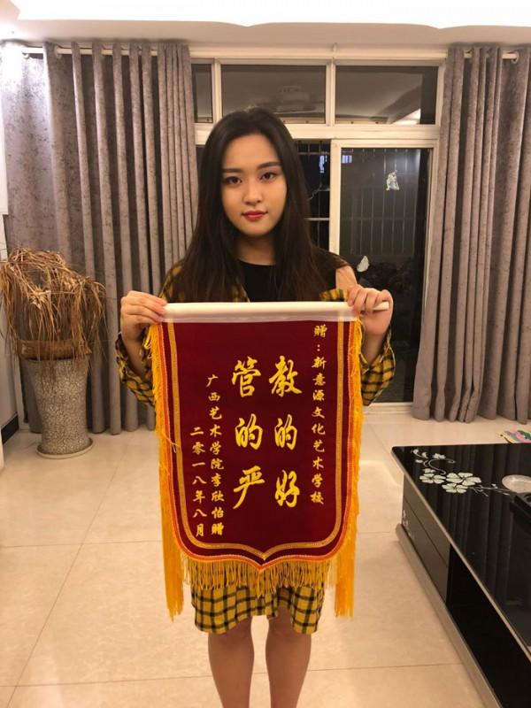 广西艺术学院李欣怡