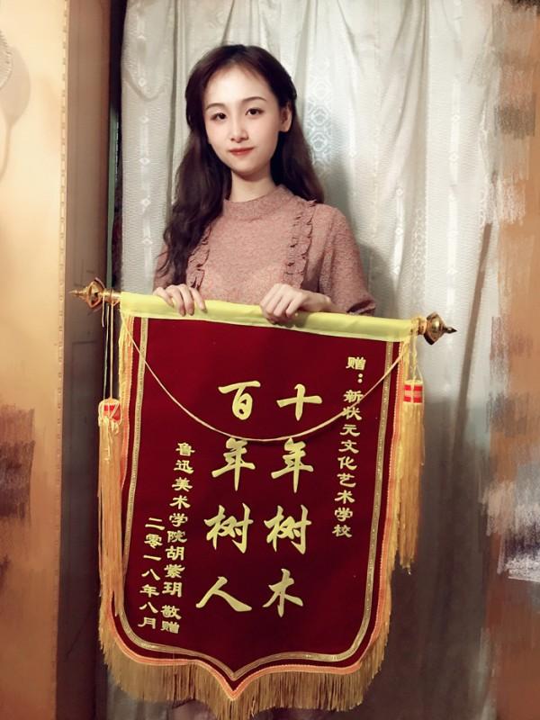 胡紫玥鲁迅美术学院
