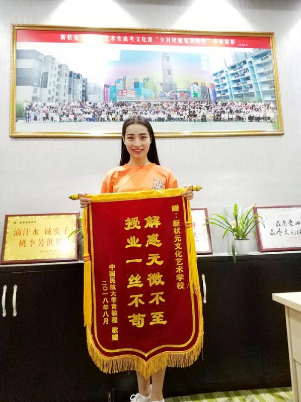 黄敬程 中国民航大学