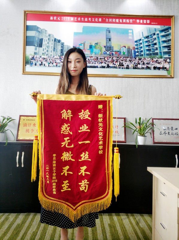 李艳艳 湖南女子学院