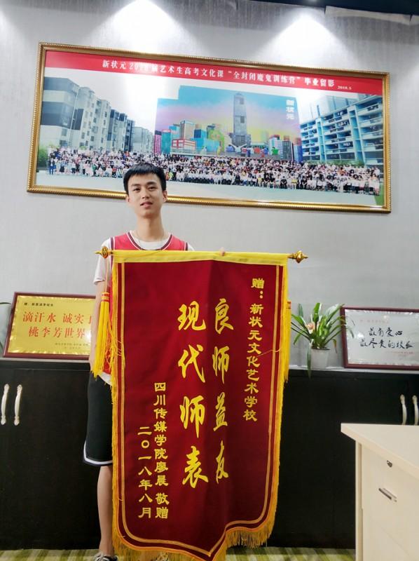 廖晨 四川传媒学院
